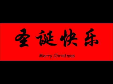 Jingle Bells (in Chinese)